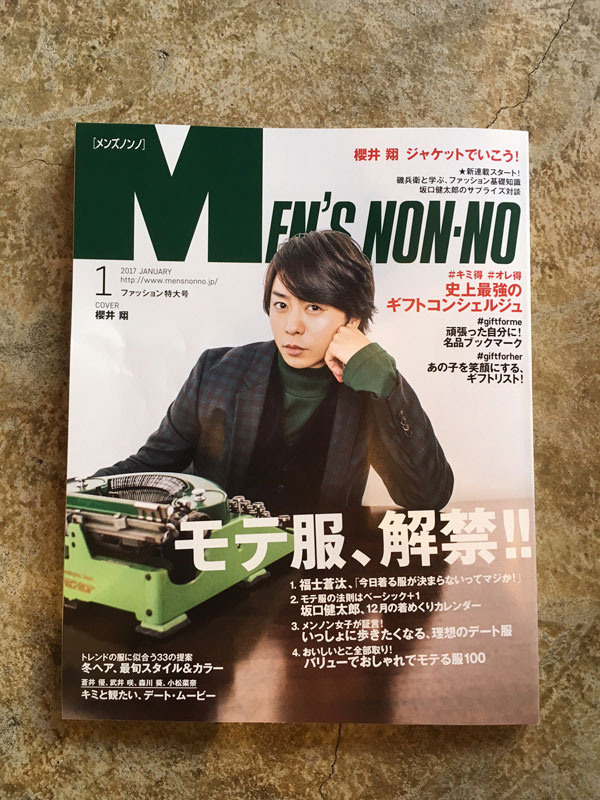 【掲載情報】Men's NON-NO